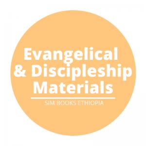 Evangelical and Descipleship Materials | የወንጌል ስርጭት እና የደቀ መዝሙርነት መጻሕፍት