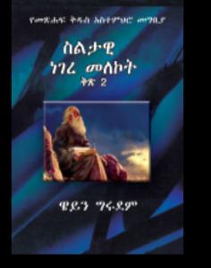 ስልታዊ ሥነ መለኮት- 2ኛ መጽሐፍ –  (Systematic Theology – Book 2) by Wayne Grudem