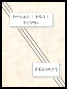 ዕብራውያን ትርጓሜ በዳዊት ስቶክስ (Hebrews – Stokes)