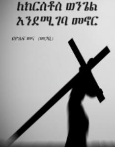 ለክርስቶስ ወንጌል እንደሚገባ መኖር በመጋቢ ዮሴፍ መና (Living a Life Worthy of the Gospel) by Pas-tor Yoseph Menna