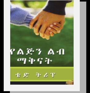 የልጅን ልብ ማቅናት በቴድ ትሪፕ – Shepherding A Child's Heart