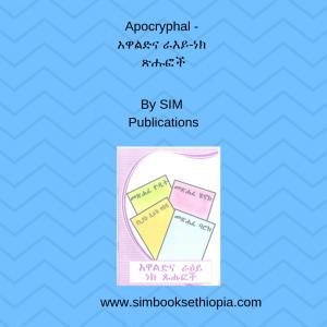 አዋልድና ራእይ-ነክ ጽሑፎች – Apocryphal