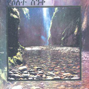 የዕለት ስንቅ፣ ክፍል 1 በዶ/ር መሐሪ ታደሰ – Devotional, Book 1 by Dr. Mehary Taddesse