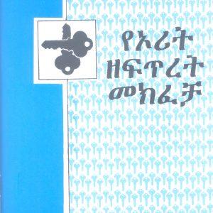 የዘፍጥረት መክፈቻ – Genesis – Key Book