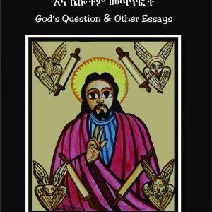 የእግዚአብሔር ጥያቄ እና ሌሎች መጣጥፎች(God's Question & Other Essays) by Mhretu P. Guta