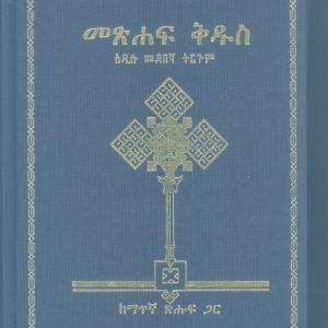 መጽሐፍ ቅዱስ አዲሱ መደበኛ ትርጉም (ጠንካራ ሽፋን) – Amharic Bible NIV – Hard Cover