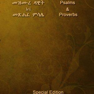 አዲስ ኪዳን፣ መዝሙረ ዳዊት እና መጽሐፈ ምሳሌ (በአማርኛና በእንግሊዘኛ) – New Testament, Psalms and Proverbs (Amharic and English Diglots)