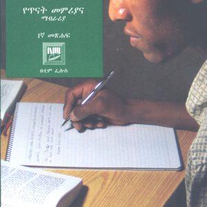 የብሉይ ኪዳን አሰሳ፣ 1ኛ መጽሐፍ በቲም ፌሎስ – (Old Testament Survey,  Book 1) by Tim Fellows