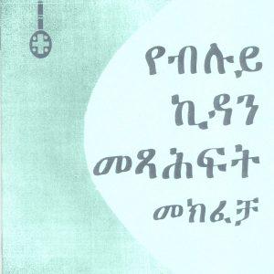 የብሉይ ኪዳን መክፈቻ – ትንሹ – Old Testament Introduction Key – small