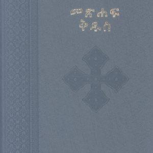 መጽሐፍ ቅዱስ – Amharic Bible (Ro32 PL)