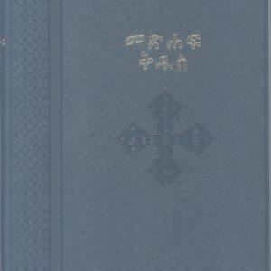መጽሐፍ ቅዱስ – Amharic Bible (Ro42 PL)