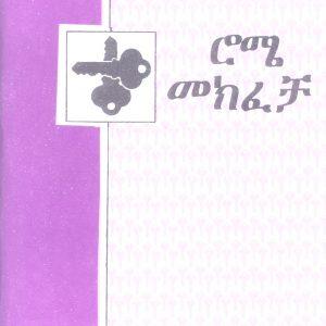 የሮሜ መክፈቻ – Romans Key Book