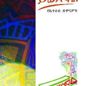"""‹‹ይወደኛል››፡- የቤተሰብ ጥሞና መጽሐፍ በያኮባ ክሩል –  """"Yiwedegnal"""": Family Devotion Book by Jacoba Krul"""
