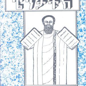 ፔንታቱክ – Pentateuch