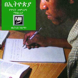 ክርስትያናዊ ትምህርት በኢትዮጵያ – Christian Education in Ethiopia