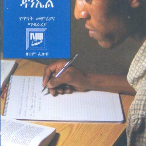 ትንቢተ ዳንኤል፡ የጥናት መምሪያና ማብራሪያ በቲም ፌሎስ – Daniel: Study Guide and Commentary by Tim Fellows