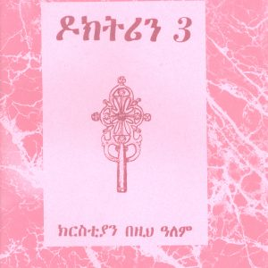 ዶክትሪን 3፡- ክርስቲያን በዚህ ዓለም በኤስ አይ ኤም ሥነ ጽሑፍ – Doctrine 3 by SIM Literature
