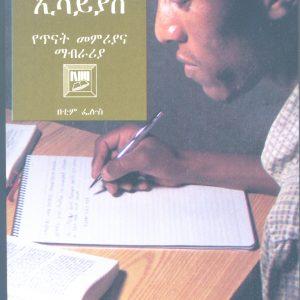 ትንቢተ ኢሳይያስ፡ የጥናት መምሪያና ማብራሪያ በቲም ፌሎስ – Isaiah: Study Guide and Commentary by Tim Fellows