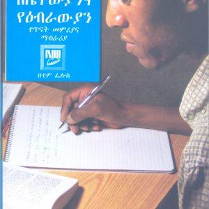 የኦሪት ዘሌዋውያንና የዕብራውያን፡ የጥናት መምሪያና ማብራሪያ በቲም ፌሎስ – Leviticus and Hebrews: Study Guide and Commentary by Tim Fellows