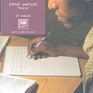 የአዲስ ኪዳን የጥናት መምሪያና ማብራሪያ፣ 2ኛ መጽሐፍ በቲም ፌሎስ – New Testament Study Guide and Commentary, Book 2 by Tim Fellows