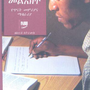 የሮሜ መልእክት: የጥናት መምሪያና ማብራሪያ በስቲቭ ስትራውስ – Romans: Study Guide and Commentary by Dr. Steve Strauss