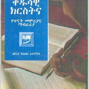 የመጽሐፍ ቅዱሳዊ ክርስትና የጥናት መምሪያና ማብራሪያ በዶ/ር ዊልበር ኦዶኖቫን – Study Guide for Biblical Christianity by Dr. Wilbur O'donovan
