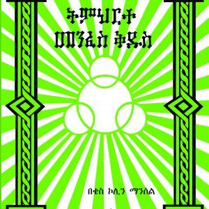 ትምህርተ መንፈስ ቅዱስ (ለስላሳ ሽፋን) በቄስ ኮሊን ማንስል – Theology of the Doctrine of the Holy Spirit by Rev. Colin Maunsell (soft cover)