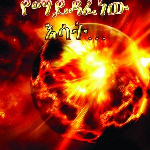 """""""የማይዳፈነው እሳት . . ."""" በመጋቢ አበበ ብርሐኑ – """"The Unquenchable Fire"""" by Pastor Abebe Birhanu"""