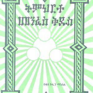 ትምህርተ መንፈስ ቅዱስ (ጠንካራ ሽፋን) በቄስ ኮሊን ማንስል – Theology of the Doctrine of the Holy Spirit by Rev. Colin Maunsell (hard cover)