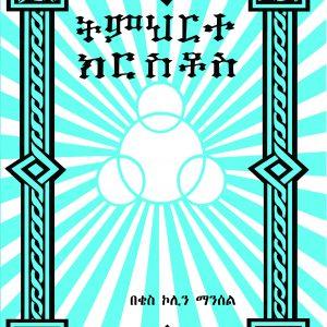 ትምህርተ ክርስቶስ (ለስላሳ ሽፋን) በቄስ ኮሊን ማንስል- Theology of the Doctrine of Christ (soft cover) by Rev.Colin Maunsell