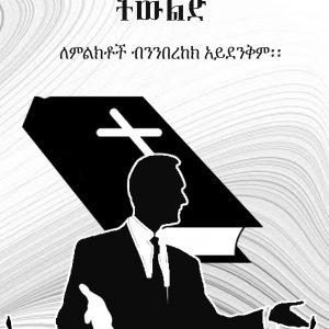 """ሰይፉን የተቀማው ትውልድ፡- ለምልክቶች ብንንበረከክ አይደንቅም! በመጋቢ ዮሴፍ መና – A Generation which is Snatched off its """"Sword"""" by Pastor Yoseph Menna"""