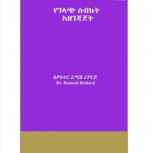 """የገላጭ ስብከት አዘገጃጀት በ ዶ/ር ራሜሽ ሪቻርድ – Expository Preaching (""""Scripture Sculpture"""") by Dr. Ramesh Richard"""