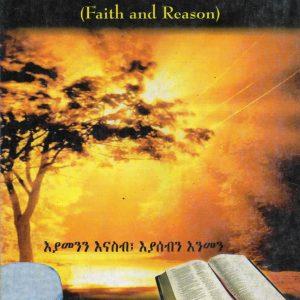 እምነትና አመንክዮ፡- የተጣመሩ ወይስ የተፋቱ? እያመንን እናስብ፤ እያሰብን እንመን በምሕረቱ ጴ. ጉታ – Faith and Reason by Mihretu P. Guta