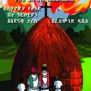 ጠረጋ፡- በኢትዮጵያ የአንድ ቤተ ክርስቲያን አስደናቂ ታሪክ በሬይሞንድ ዴቪስ – Fire on the Mountains: An Amazing Story of a Church in Ethiopia by Raymond Davis
