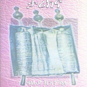 የእስራኤል ታሪክና ብሉይ ኪዳን ስለ እግዚአብሔር የሚያስተምረው ትምህርት በኤስ አይ ኤም ሥነ ጽሑፍ ክፍል – History of Israel and the Teachings of the Old Testament about God by SIM Literature