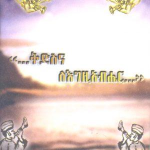 """"""" . . . ቅድስና ለእግዚአብሔር . . ."""":- ሰው እንጂ፣ ለተለየ ዓላማው ካልሆነ በቀር፣ እግዚአብሔር ጨርሶም ባልተቀደሰ ነገር ግን በተዋበ ነገር አይገለገልም በመጋቢ አበበ ብርሃኑ – Holiness to the Lord by Pastor Abebe Birhanu"""