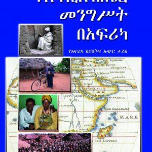 የእግዚአብሔር መንግስት በአፍሪካ፡- የአፍሪካ ክርስትና አጭር ታሪክ በማርክ ሻው – The Kingdom of God in Africa:- A Short History of African Christianity by Mark Shaw