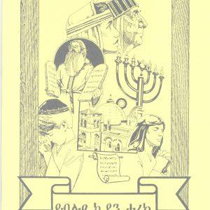 የብሉይ ኪዳን ታሪክ በኤስ አይ ኤም ሥነ ጽሑፍ ክፍል – Old Testament Story by SIM Literature