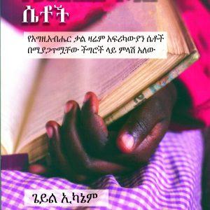 የመጽሐፍ ቅዱስ ሴቶች፡- የእግዚአብሔር ቃል ዛሬም አፍሪካውያን ሴቶች በሚያጋጥሟቸው ችግሮች ላይ ምላሽ ምላሽ አላቸው በጌይል ኢካኔም – Bible Women፡ God's Word Speaks Today on Issues Facing Women in Africa by Gail Ekanem