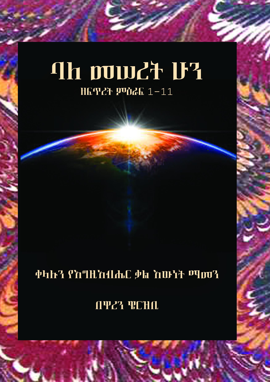 የኤስ አይ ኤም ኢትዮጵያ ሥነ ጽሑፍ መጽሐፍ ቅዱስን መሠረት ያደረጉ መጻሕፍት – Bible Based Books from SIM Books Ethiopia