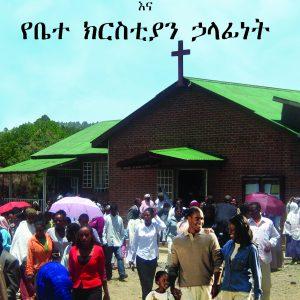 የቤተሰብ እና የቤተ ክርስቲያን ኃላፊነት በአሰፋ ጃቴ – Family and Church Responsibility by Assefa Jataye