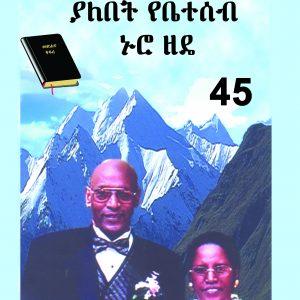 የእግዚአብሔር ፈቃድ ያለበት የቤተሰብ ኑሮ ዘዴ በአሰፋ ጃቴ – Godly Family by Assefa Jataye