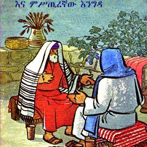 ኢየሱስ እና ምሥጢረኛው እንግዳ፡- የዮሐንስ ወንጌል 3፡1-36 ታሪክ በኪቲ አና ግሪፊትስ (ሚስስ ጂ.) – JESUS and the Secret Guest: The Story of John 3: 1-36 by Kitty Anna Griffiths (Mrs. G.)