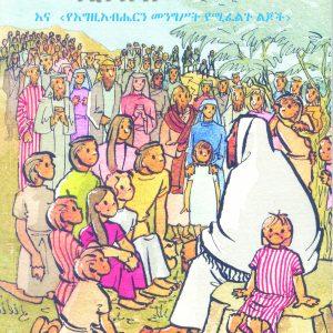 ኢየሱስ እና የእግዚአብሔርን መንግሥት የሚፈልጉ ልጆች በኪቲ አና ግሪፊትስ (ሚስስ ጂ.) – JESUS and the Kingdom Kids by Kitty Anna Griffiths (Mrs. G.)