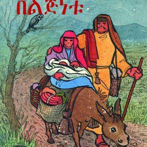 ኢየሱስ በልጅነቱ፡- የማቴዎስ ወንጌል ምዕራፍ 2 እና የሉቃስ ወንጌል ምዕራፍ 2፡21-52 ታሪክ በኪቲ አና ግሪፊትስ (ሚስስ ጂ.) – JESUS the Boy: The Story of Matthew 2 and Luke 2:21-52 by Kitty Anna Griffiths (Mrs. G.)
