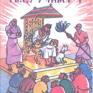 ዮሴፍ እና የፈርዖን ሕልሞች፡- የኦሪት ዘፍጥረት ምዕራፍ 41-50 ታሪክ በኪቲ አና ግሪፊትስ (ሚስስ ጂ.) – JOSEPH and the Pharaoh's Dreams: The Story of Genesis 41-50 by Kitty Anna Griffiths (Mrs. G.)