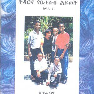 ትዳርና የቤተሰብ ሕይወት፣ ክፍል 2 በተሾመ ነጋሽ ካሣዬ – Marriage and Family Life, Part 2 by Teshome Negash Kassaye