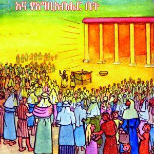 ሙሴ እና የእግዚአብሔር ቤት፡- የኦሪት ዘፀአት ምዕራፍ 33፡1-የኦሪት ዘኁልቁ 12፡2 ታሪክ በኪቲ አና ግሪፊትስ (ሚስስ ጂ.) – MOSES and the House for God: The Story of Exodus 33:1 – Numbers 12:2 by Kitty Anna Griffiths (Mrs. G.)