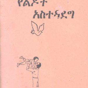 የልጆች አስተዳደግ በኤስ አይ ኤም ሥነ ጽሑፍ – Child Rearing by SIM Literature