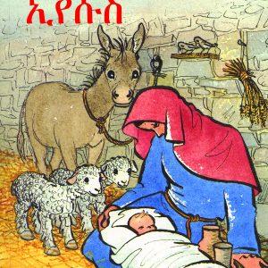 ሕጻኑ ኢየሱስ፡- የማቴዎስ ወንጌል ምዕራፍ 1 እና የሉቃስ ወንጌል ምዕራፍ 1-2፡20 ታሪክ በኪቲ አና ግሪፊትስ (ሚስስ ጂ.) – JESUS the Baby: The Story of Matthew 1 and Luke 1-2:20 by Kitty Anna Griffiths (Mrs. G.)